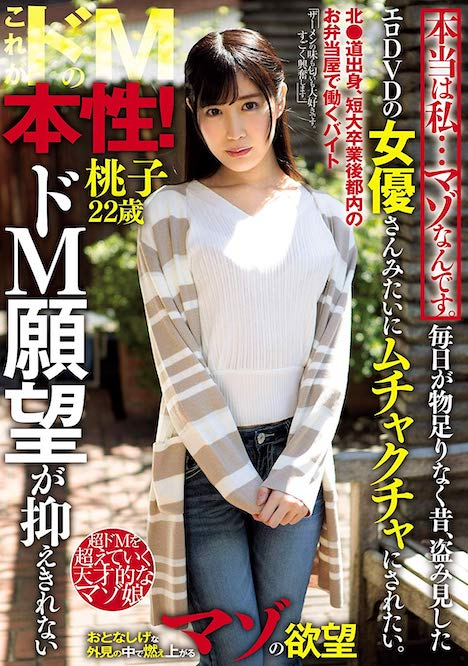 本当は私…マゾなんです。 毎日が物足りなく昔、盗み見したエロDVDの女優さんみたいにムチャクチャにされたい。ドM願望が抑えきれない桃子22歳