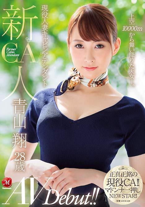 【新作】新人 現役人妻キャビンアテンダント 青山翔 28歳 AVDebut!! 1