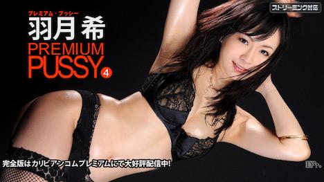 【カリビアンコム】PREMIUM PUSSY 4 特別編集版 羽月希
