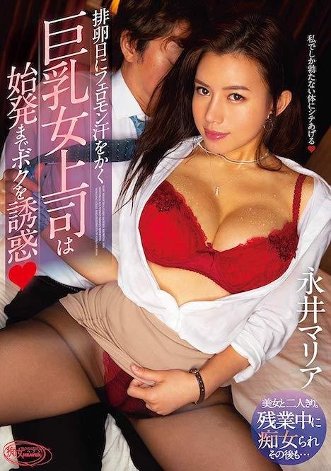 排卵日にフェロモン汗をかく巨乳女上司は始発までボクを誘惑 永井マリア