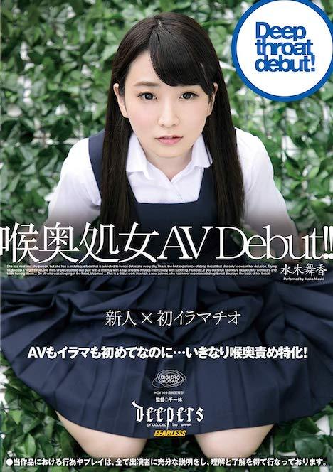 喉奥処女 AV Debut!! 水木舞香 1