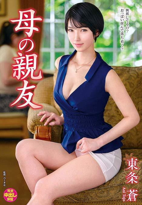 母の親友 東条蒼
