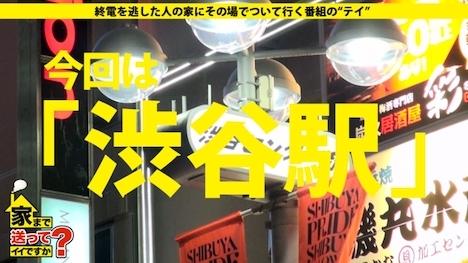 【ドキュメンTV】家まで送ってイイですか? case 150 渋谷ハロウィン2019!エロコスだらけの酒池肉林スペシャル!「家、ついて行って中出ししてもイイですか?」 2