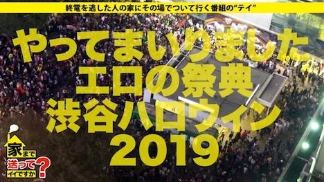 【ドキュメンTV】家まで送ってイイですか? case 150 渋谷ハロウィン2019!エロコスだらけの酒池肉林スペシャル!「家、ついて行って中出ししてもイイですか?」 3