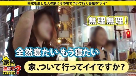 【ドキュメンTV】家まで送ってイイですか? case 150 渋谷ハロウィン2019!エロコスだらけの酒池肉林スペシャル!「家、ついて行って中出ししてもイイですか?」 4
