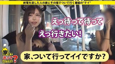 【ドキュメンTV】家まで送ってイイですか? case 150 渋谷ハロウィン2019!エロコスだらけの酒池肉林スペシャル!「家、ついて行って中出ししてもイイですか?」 6