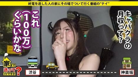 【ドキュメンTV】家まで送ってイイですか? case 150 渋谷ハロウィン2019!エロコスだらけの酒池肉林スペシャル!「家、ついて行って中出ししてもイイですか?」 9