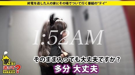 【ドキュメンTV】家まで送ってイイですか? case 150 渋谷ハロウィン2019!エロコスだらけの酒池肉林スペシャル!「家、ついて行って中出ししてもイイですか?」 12