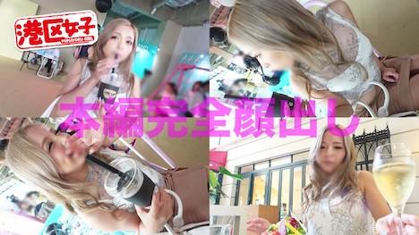 【港区女子】みゆみゆ(22) 今回は可愛さモリモリのイマドキギャル!見た目は派手だが、顔も性格も超イイ激カワギャルのプライベートハメ撮り映像! 2