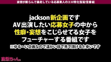 【Jackson】【中出し連発×H爆乳オナニー中毒】皆様いかがお過ごしでしょうか?私共は皆様の声援のお陰で元気にさせて頂いております。そして…お待たせしました…お待たせし過ぎたのかもしれません…【妄想ちゃん。1人目さおり】 2