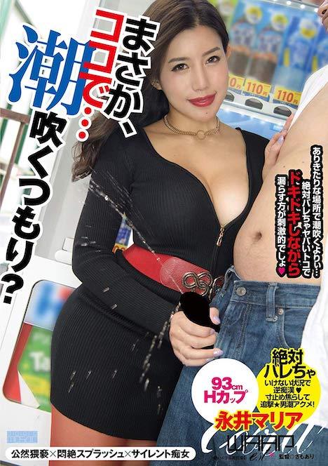 まさか、ココで…潮吹くつもり? 永井マリア