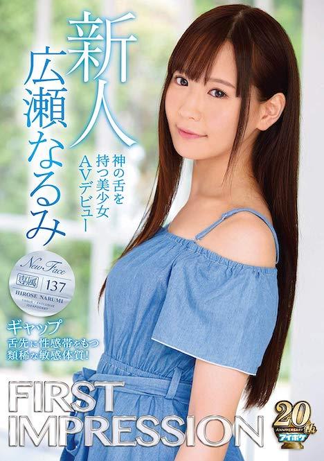 【新作】FIRST IMPRESSION 137 ギャップ 神の舌を持つ美少女AVデビュー 広瀬なるみ 1
