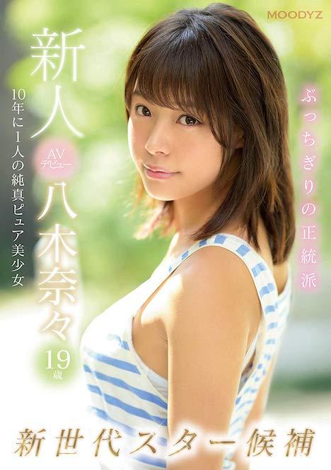 【新作】新人AVデビュー19歳八木奈々 新世代スター候補10年に1人の純真ピュア美少女 1