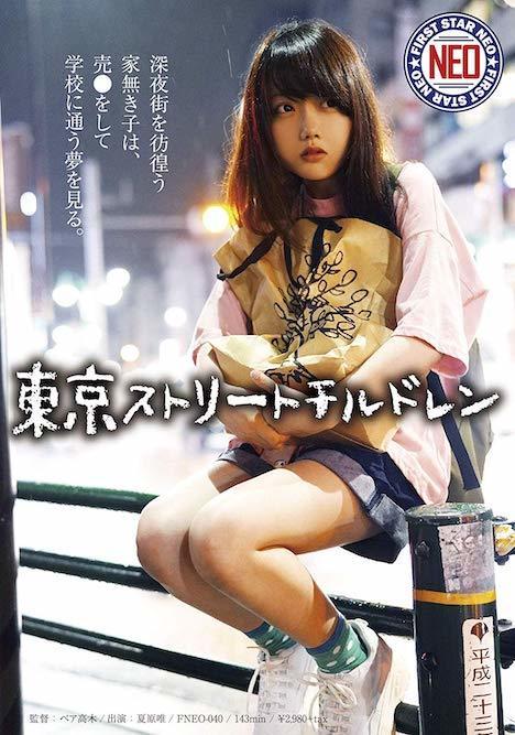 東京ストリートチルドレン 深夜街を彷徨う家無き子は、売〇をして学校に通う夢を見る。 夏原唯