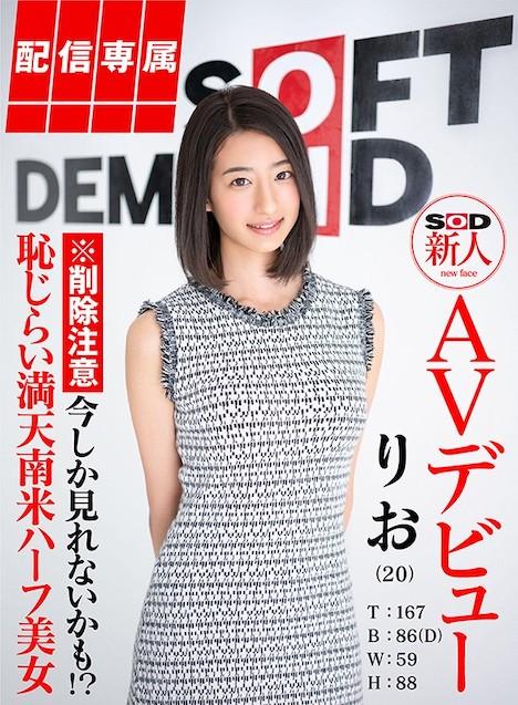 【配信専属】SOD新人AVデビュー りお(20)T 167 B 86(D) W 59 H 88 1