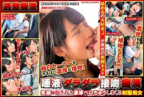 【ナチュ厳選娘】唾液ダラダラ接吻チカン 笑顔で抱き着き濃厚ベロちゅうしまくる制服痴女