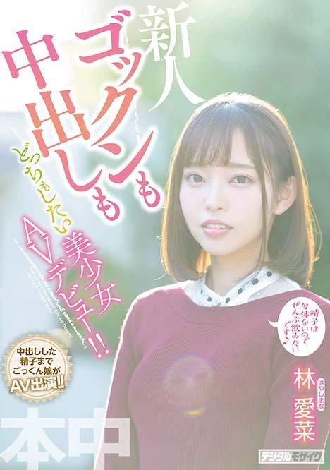 【新作】ゴックンも中出しもどっちもしたい美少女AVデビュー!! 林愛菜 1