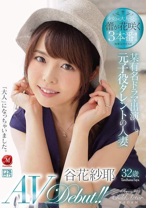 【新作】某有名ドラマ出演―。元子役タレントの人妻 谷花紗耶32歳 AV Debut!! 1