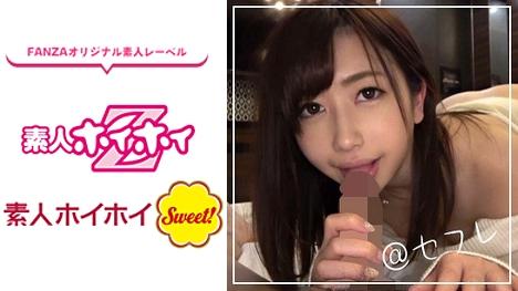 【素人ホイホイZ】マナ(23)