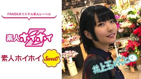 【素人ホイホイZ】NANA♪ちゃん(20)