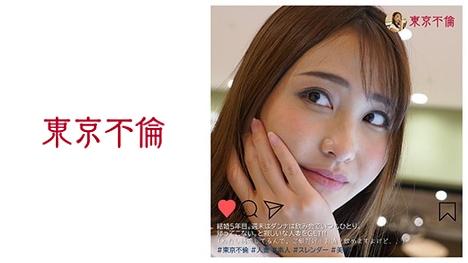 【東京不倫】るか(26)