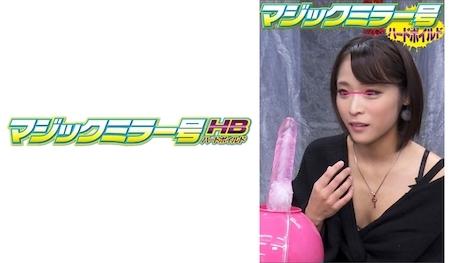 【マジックミラー号ハードボイルド】芽依さん32歳