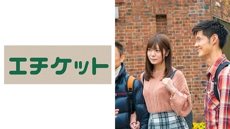 【エチケット】彼氏の友達と禁断のSEX! 真美子 21歳