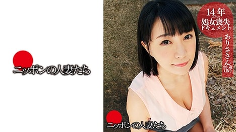 【ニッポンの人妻たち】ありささん(33)