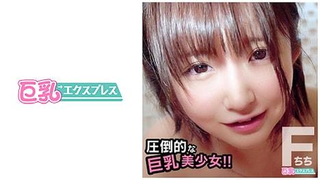 【巨乳エクスプレス】ゆうり(20)