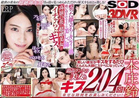 【VR】顔面レベル最高ランクな高嶺の花の超美人彼女と最初から最後までキス100回SEX 本庄鈴 1