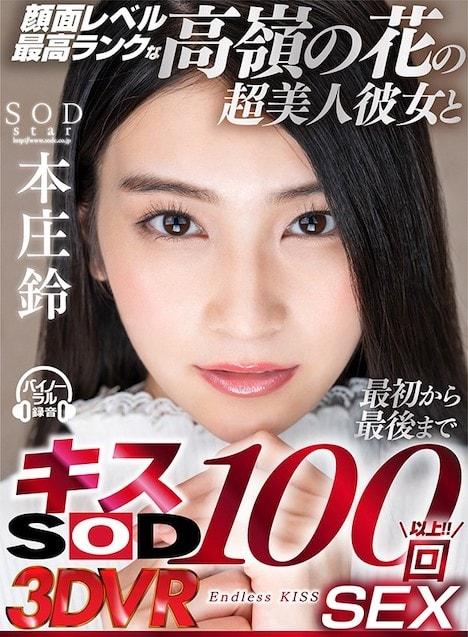 【VR】顔面レベル最高ランクな高嶺の花の超美人彼女と最初から最後までキス100回SEX 本庄鈴 2