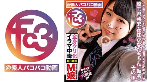 【FC3@素人パコパコ動画】ひなたちゃん