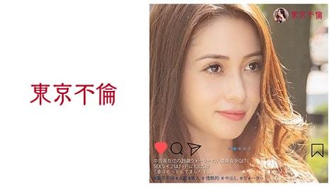 【東京不倫】レオナ(28)