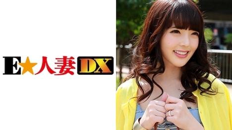 【E★人妻DX】りあさん 32歳 色白奥さま 【セレブ奥さま】