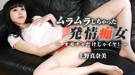 【HEYZO】ムラムラしちゃった発情痴女~オモチャだけじゃイヤ!~ 上野真奈美