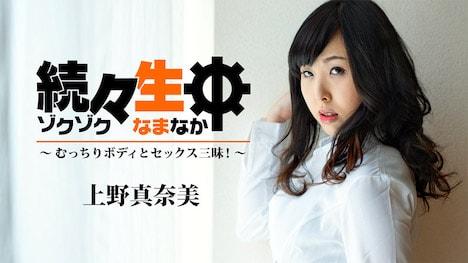 【HEYZO】続々生中~むっちりボディとセックス三昧!~ 上野真奈美