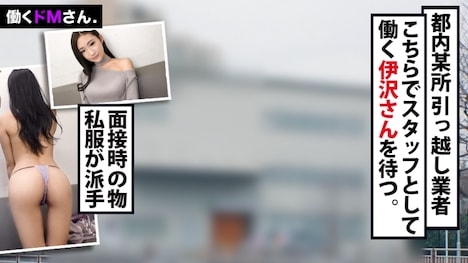 【プレステージプレミアム】働くドMさん Case 31引っ越し業者 スタッフ:伊沢さん:22歳 ガテン系とは思えないスレンダー美ボディ! 2