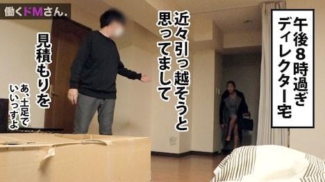 【プレステージプレミアム】働くドMさん Case 31引っ越し業者 スタッフ:伊沢さん:22歳 ガテン系とは思えないスレンダー美ボディ! 13