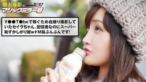 【SODマジックミラー号】個人撮影inマジックミラー号セイラ(20) 2