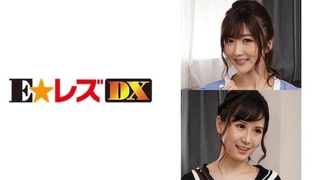 【E★レズDX】やしき様 30歳
