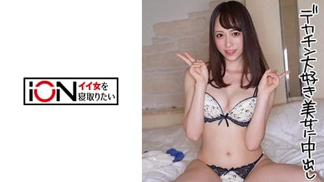 【ION イイ女を寝取りたい】亜依(24)