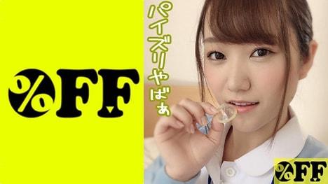 【%OFF】ほの(23)