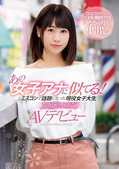 【新作】あの女子アナに似てる!とミスコンで話題になった現役女子大生 加藤いおりAVデビュー 1