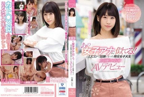 【新作】あの女子アナに似てる!とミスコンで話題になった現役女子大生 加藤いおりAVデビュー 12