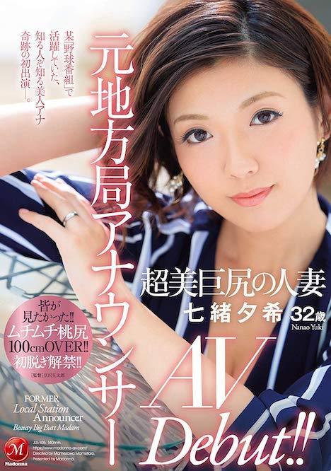 【新作】元地方局アナウンサー 超美巨尻の人妻 七緒夕希 32歳 AV Debut!! 1