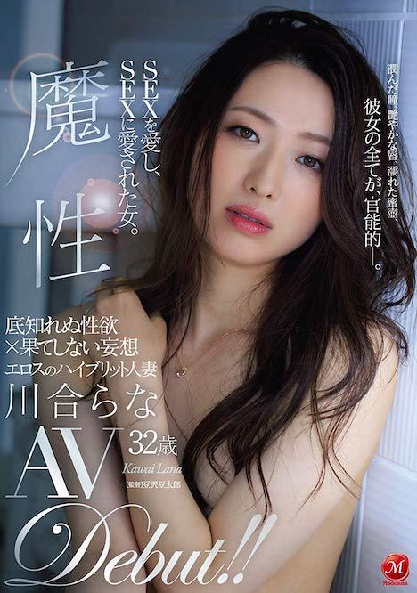 【新作】魔性 SEXを愛し、SEXに愛された女。 川合らな 32歳 AV Debut!! 1