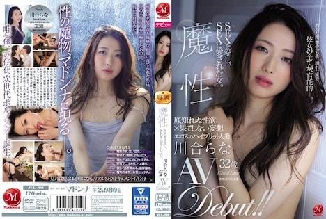 【新作】魔性 SEXを愛し、SEXに愛された女。 川合らな 32歳 AV Debut!! 12
