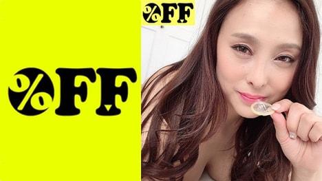【%OFF】エイミ(32)