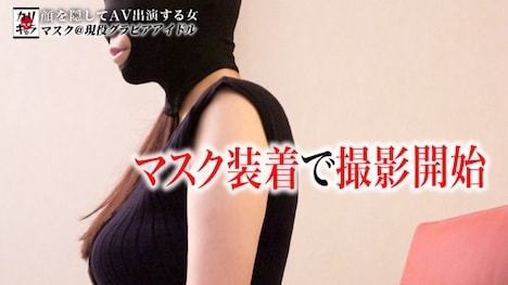【ドキュメンTV】カリギゅラ file 02_顔を隠す女@現役グラビアアイドル_顔を明かすことは禁止されている【カリギュラ:禁止されるほど試したくなる心理現象】 6