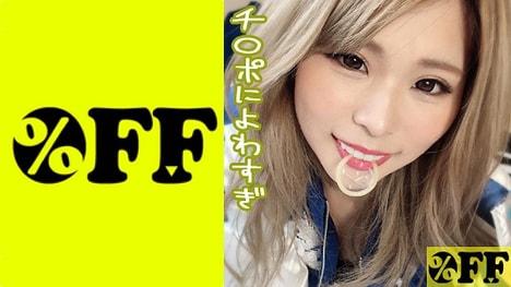 【%OFF】るりあ(20)